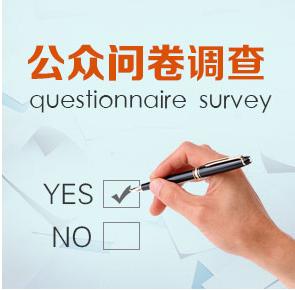 问卷调查的提问技巧,如何向被调查人进行提问