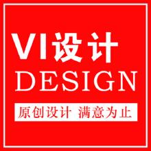 威客服务:[76608] VIS设计