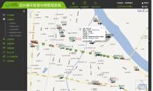 智慧环卫垃圾转运车辆管理平台