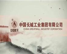 中国长城工业总公司网络培训系统