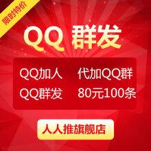 威客服务:[73848] 【QQ群群发】100元300群 QQ群发 加人 拉人