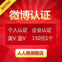 威客服务:[73909] 【微博认证】99元起1个 新浪个人企业认证 不过全退款