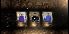 企业优秀员工颁奖视频