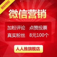 威客服务:[73894] 【微信营销】79元1000个 真实粉丝 掉粉包补