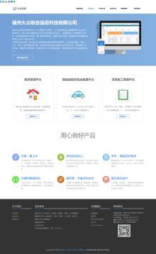 企业官网Bootstrap_电脑版