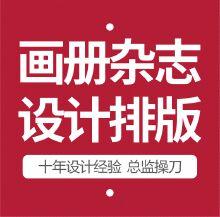 威客服务:[77029] 企业宣传册产品宣传册设计印刷