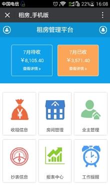 租房管理平台_手机微信端
