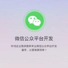 威客服务:[77229] 微信公众平台