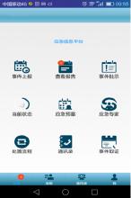 威客服务:[77403] 吉软应急指挥信息平台