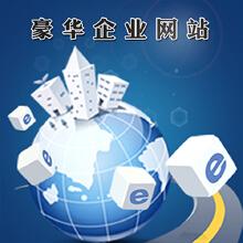 威客服务:[77600] 豪华企业网站 网站建设 网站制作 网站设计 网站开发 网站