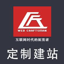 威客服务:[77653] 定制网站制作 仿站制作 快速建站 模板站 纯手工站 打造精品网站 质量保证