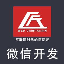威客服务:[77658] 微信开发 微信报名在线报名网上报名活动报名系统源码网站建设