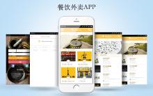 威客服务:[77640] 企业APP定制开发/综合商城/餐饮外卖/生鲜超市/社区购物