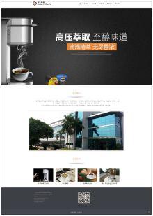 企业定制网站丨广东顺德高达科菲电器制造有限公司