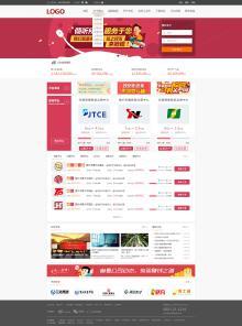 返利行业网站