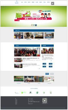 企业定制网站丨顺德区社会服务联会