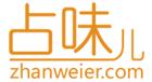 天津市占味儿网络科技有限公司