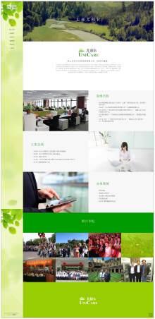 企业定制网站丨中山尤利卡天然药物有限公司