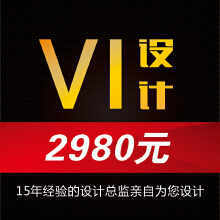 威客服务:[77819] VI设计(豪华版)