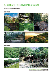 大飞毯生态旅游文化产业园设计方案宣传手册