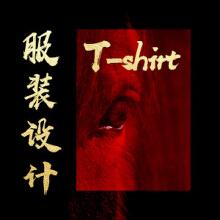 威客服务:[77962] T恤设计 短袖全3D