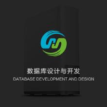 威客服务:[65703] 数据库设计与开发