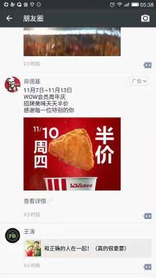 朋友圈推广广告