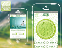 佰草集微信公众平台开发案例