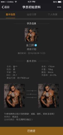 健身社交app