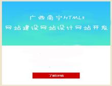 威客服务:[74223] 企业网站建设,html5网站