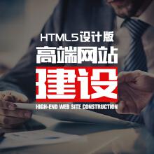 威客服务:[75030] 网站定制开发、响应式html5网站、建设企业网站开发、H5手机网站