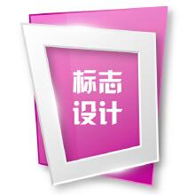 威客服务:[78207] 标志设计/LOGO设计+2套方案+30天内修改到满意为止