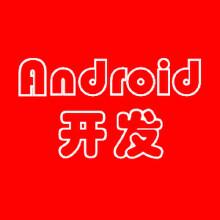 威客服务:[78299] Android开发