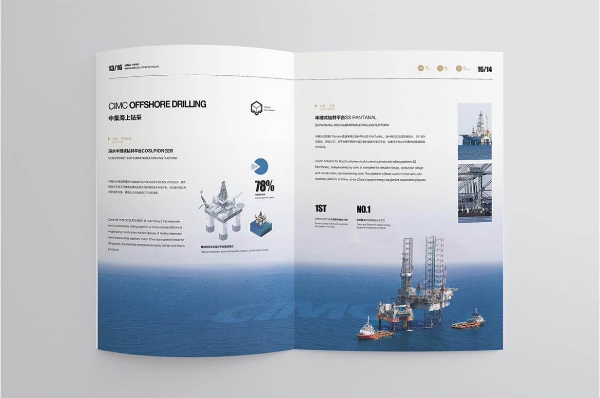 如何做一个有创意的企业画册设计