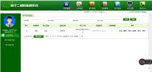 威客服务:[78360] 种子追溯系统,种子二维码追溯系统