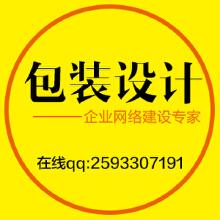 威客服务:[78111] 包装设计
