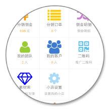 微信三级分销系统