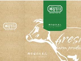 牛皮纸礼盒设计