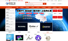 临网汇商——中国五金电商平台