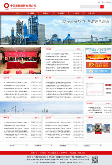 中国建材股份有限公司官网设计