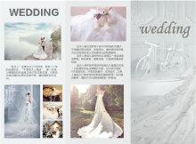 婚纱三折页