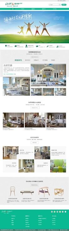 全友家居网页设计