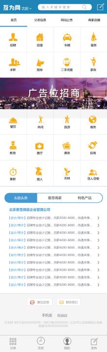 信息分类网站
