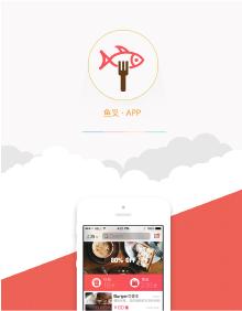 鱼叉美食app定制开发案例
