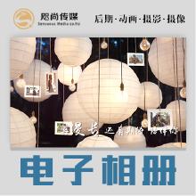 威客服务:[78497] 电子相册/毕业纪念册/婚礼照片集/婚礼纪念册/过照片/