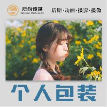 威客服务:[78493] 【个人包装】个人展示视频/宣传视频/日系欧美个人微电影/写真MV