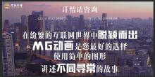 中国平安年会动画