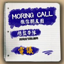 威客服务:[78564] Morning Call 设计