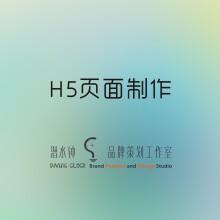 威客服务:[78823] H5交互宣传页面设计