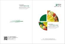 化肥产品画册设计